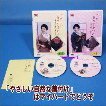 【宅配便配送】やさしい自然な着付け(上巻・下巻セット+きもののしおり)(DVD)