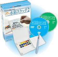 【個数限定】気軽にチャレンジ!水彩スケッチ2(DVD)