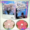 日本人の心のふるさと満開の桜があなたを癒します!【通常送料0円】日本の名勝 癒しのさくら(D...