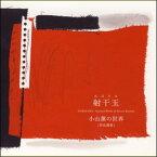 射干玉(ぬばたま)−小山薫の世界[作品選集](2枚組)(CD)