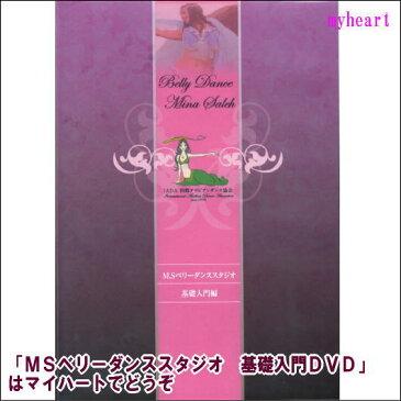【宅配便通常送料510円】MSベリーダンススタジオ 基礎入門DVD/ベリーダンス基礎入門(DVD)