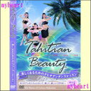 タヒチアンのリズムにのって楽しく美しいくびれを…初心者向け【通常送料378円・5,250円以上は...