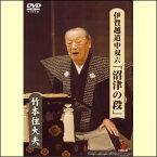 竹本住大夫 伊賀越道中双六「沼津の段」(DVD)