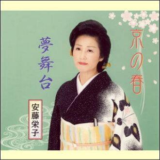 北京的春天 / 夢想舞臺 (CD)