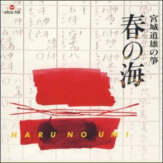 海、 春天 Michio 宮城縣箏 (CD)
