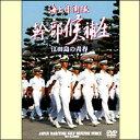 海上自衛隊幹部候補生 江田島の青春(DVD)