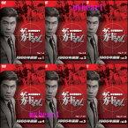東京警備指令ザ・ガードマン(1965年度版)VOL.1〜VOL.6(収録話 FILE1〜24)(DVD6枚セット)(DVD)