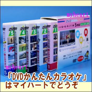 【通常送料・代引手数料0円】DVDかんたんカラオケ(DVD5枚組)(DVD)