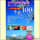 【宅配便配送】DVDカラオケ全集BEST HIT SELECTION100(DVD5枚組)DVD-BOX(カラオケDVD)【t】
