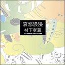【宅配便配送】哀愁浪漫〜村下孝蔵 ALL SONGS COLLECTION(CD+DVD)【t】