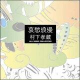 哀愁浪漫〜村下孝蔵 ALL SONGS COLLECTIONCD10枚+DVD1枚+別冊ブックレット