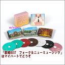 【宅配便配送】歌姫BESTフォーク&ニューミュージック(CD)