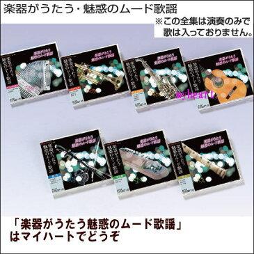 【宅配便通常送料・代引手数料0円】楽器がうたう魅惑のムード歌謡(CD7枚組)(CD)