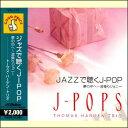JAZZで聴くJ-POP 夢の中へ〜波乗りジョニー(CD)