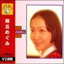 麻丘めぐみ(CD)