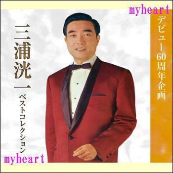 三浦洸一 ベストコレクションCD-BOX 宅配便配送