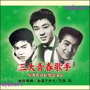 1962年の年間カラオケ人気曲ランキング第5位 松島アキラの「湖愁」を収録したCDのジャケット写真。