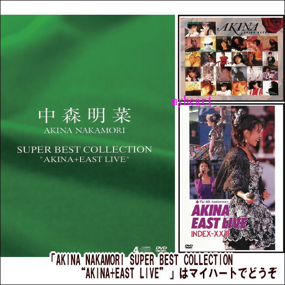 "配送 中森明菜/AKINANAKAMORISUPERBESTCOLLECTION""AKINA+EASTLIVE""(CD4枚+D"