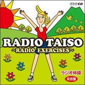 【通常送料390円・5,450円以上は送料0円】NHK CD 英語盤ラジオ体操(ラジオ体操英語盤)(CD)English Edition radio gymnastics