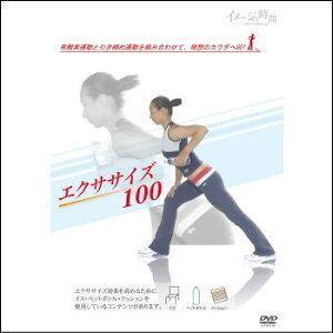 エクササイズ100(DVD)