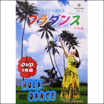 Hula dance beginner dance from today (DVD)
