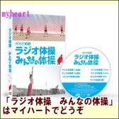 【宅配便通常送料390円・5,450円以上は送料0円】NHK CD ラジオ体操 みんなの体操(CD)