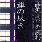 【宅配便通常送料510円】NHK CD 藤沢周平を読む 運の尽き(CD)