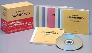 【通常送料・代引手数料0円】養老孟司が語る「バカの壁」のむこう(CD+DVD)