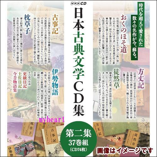 【通常送料0円】日本古典文学CD集 第二集(CD):マイハート