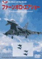 ファーンボロ에 어 쇼 (DVD)