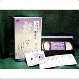 日本舞踊特選集(VHS)