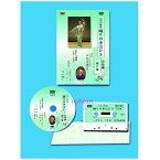 踊りの手ほどき 初級編 第6集(DVD)