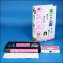 【宅配便通常送料510円】やさしい日本の唄と踊り 第3集(VHS)