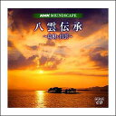 八雲伝承〜島根・出雲〜(CD)