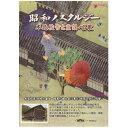 【宅配便配送】昭和ノスタルジー 木造校舎と童謡・唱歌 第9集〜第12集セット(DVD)