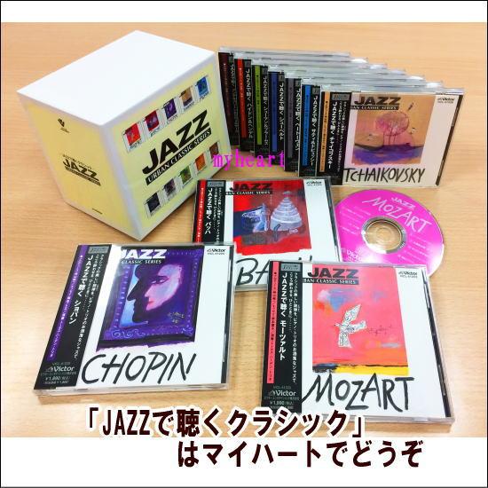 【通常送料・代引手数料0円】JAZZで聴くクラシック CD-BOX(CD)