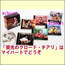 【通常送料・代引手数料0円】栄光のクロード・チアリ CD-B...