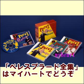 【通常送料・代引手数料0円】ペレスプラード全集(CD)