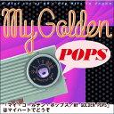 マイ・ゴールデン・ポップス/MY GOLDEN POPS(CD)