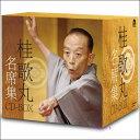 桂歌丸 名席集 CD-BOX(CD10枚組)(CD)