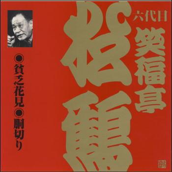 六代目 笑福亭松鶴 貧乏花見/胴切り(CD)