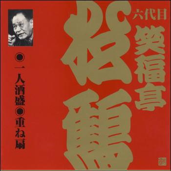 六代目 笑福亭松鶴 一人酒盛/重ね扇(CD)