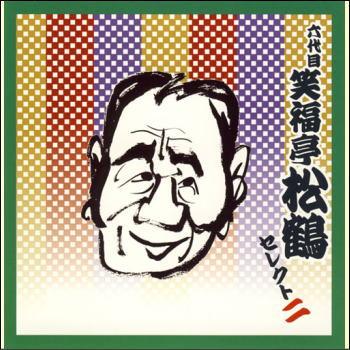 <COLEZO!TWIN> 六代目 笑福亭松鶴 セレクト2(2枚組)(CD)