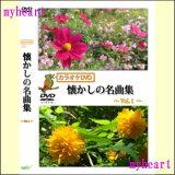 【宅配便配送】カラオケDVD懐かしの名曲集〜vol.1〜(DVD)