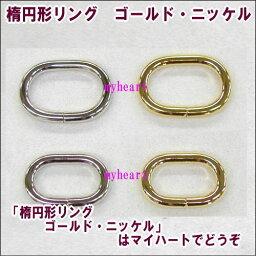 【宅配便配送】楕円形リング ゴールド・ニッケル(内径18mm×11mm)4個セット(材料)
