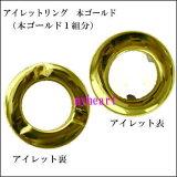 (4個組)【宅配便配送】アイレットリング 本ゴールド(外径35mm×内径21mm)4個セット(材料)