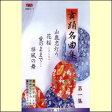 舞踊名曲集 第1集(全4曲入)(VHS)