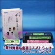 【通常送料0円】華の舞踊名曲選(24)(ビデオ+カセットテープ)(VHS)