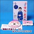【通常送料0円】舞踊の花道24(DVD+カセットテープ)(DVD)