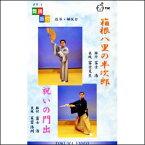 歌と踊りお稽古シリーズ 箱根八里の半次郎・祝いの門出(VHS)